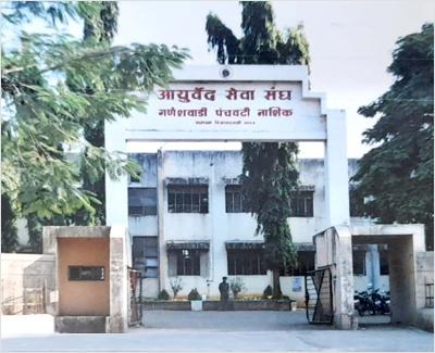 Ayurved Seva Sangh, Nashik